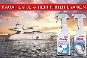 Καθαρισμός και Περιποίηση Σκαφών